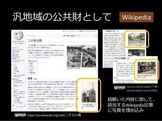 汎地域の公共財として 紐解いた内容に即して、 該当するWikipedia記事 に写真を埋め込み Wikipedia https://ja.wikipedia.org/wiki/二子玉川園 https://ja.wikipedia.org/wik...