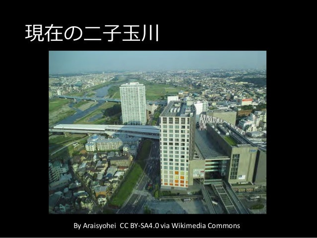 By Araisyohei CC BY-SA4.0 via Wikimedia Commons 現在の二子玉川