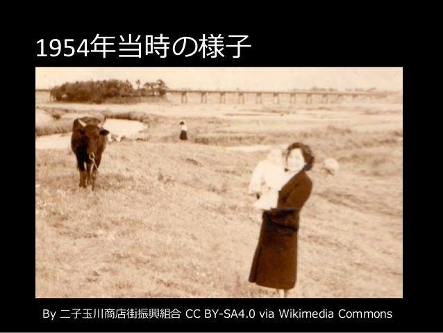 1954年当時の様子 By 二子玉川商店街振興組合 CC BY-SA4.0 via Wikimedia Commons