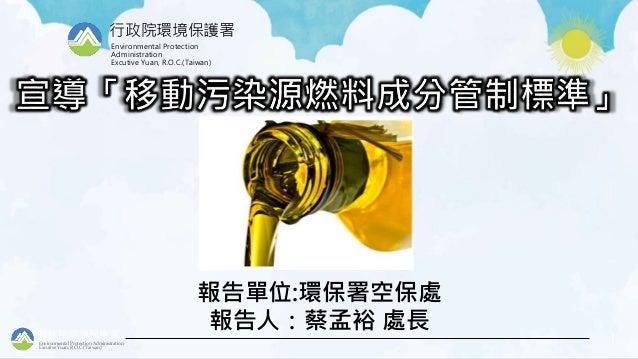 行政院環境保護署 Environmental Protection Administration Excutive Yuan, R.O.C.(Taiwan) 1 行政院環境保護署 Environmental Protection Adminis...