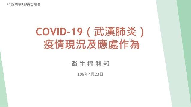衛 生 福 利 部 109年4月23日 行政院第3699次院會 COVID-19(武漢肺炎) 疫情現況及應處作為
