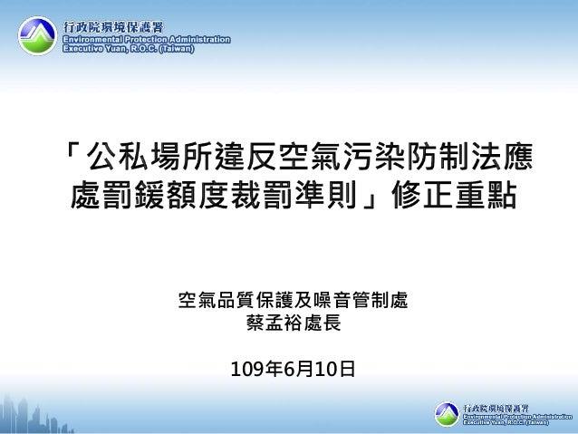 空氣品質保護及噪音管制處 蔡孟裕處長 109年6月10日