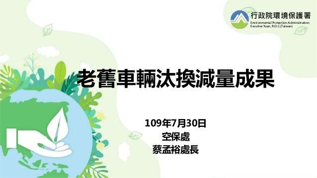 11 老舊車輛汰換減量成果 109年7月30日 空保處 蔡孟裕處長 行政院環境保護署 Environmental Protection Administration Excutive Yuan, R.O.C.(Taiwan)