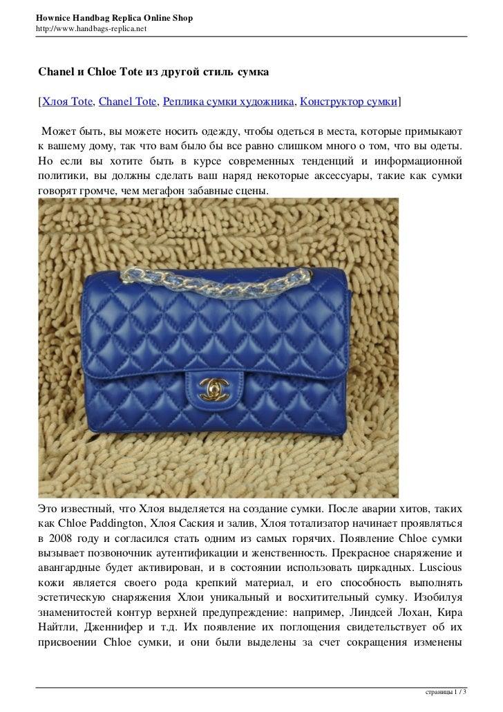 Hownice Handbag Replica Online Shophttp://www.handbags-replica.netChanel и Chloe Tote из другой стиль сумка[Хлоя Tote, Cha...
