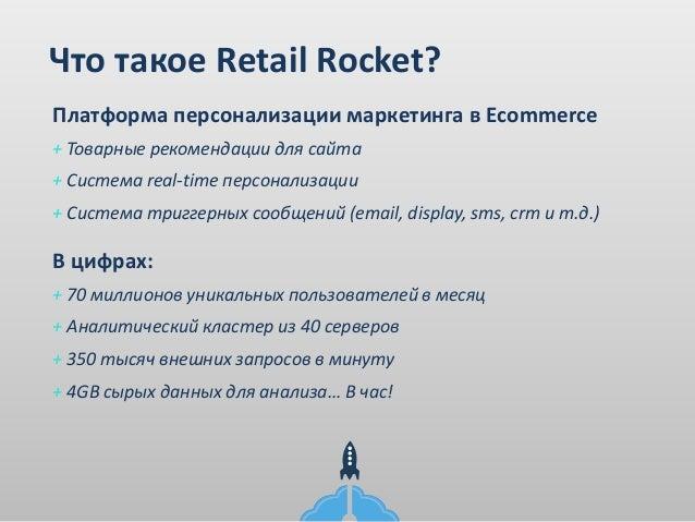 109 retail rocket_eretailforum2014 Slide 2
