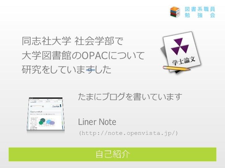 20090306 ku-librarians勉強会 #109 : 利用者中心視点からOPACのあり方を考える Slide 3