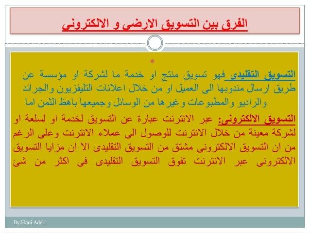 االلكتروني و االرضي التسويق بين الفرق By:Hani Adel  التسويقالتقليدىفهوتسويقمنتجاوخدمةمالشركة...