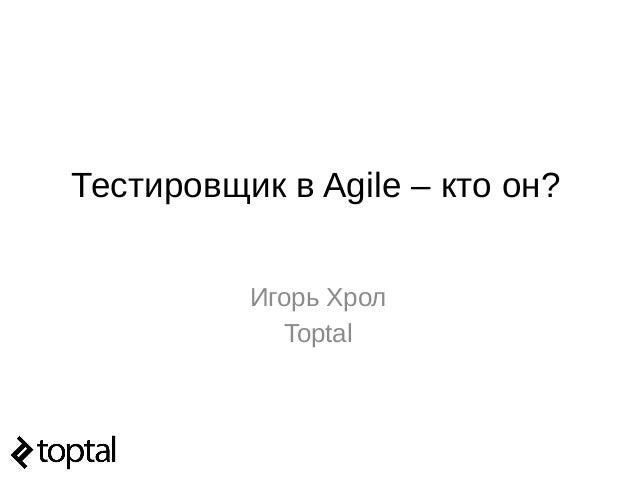 Игорь Хрол Toptal Тестировщик в Agile – кто он?