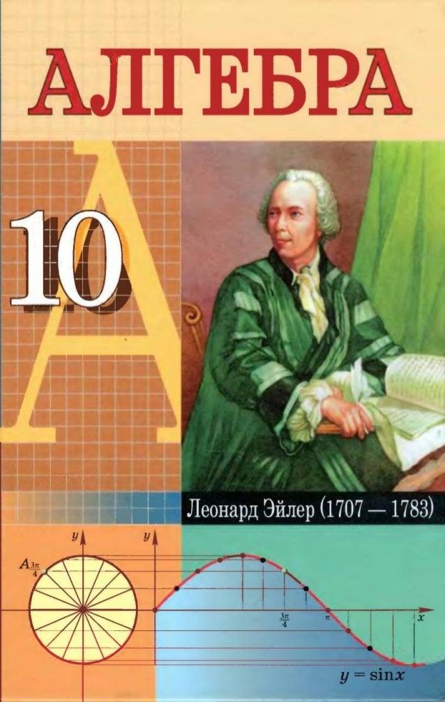 10 класс Алгебра