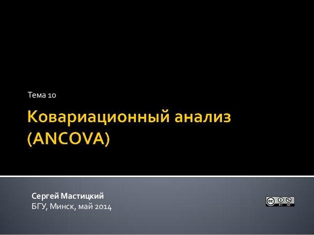 Тема 10 Сергей Мастицкий БГУ, Минск, май 2014