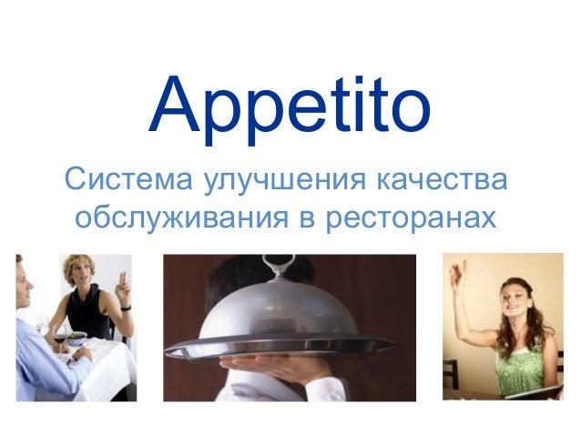 Appetito Система улучшения качества обслуживания в ресторанах