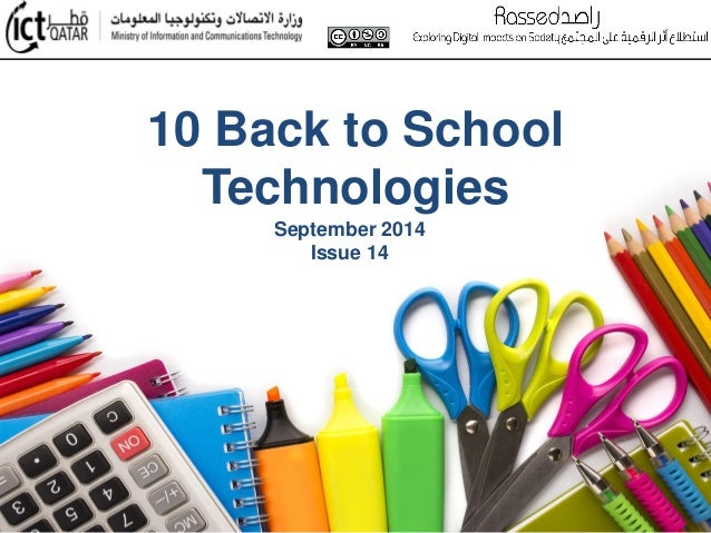 10 Back to School Technologies  September 2014 Issue 14