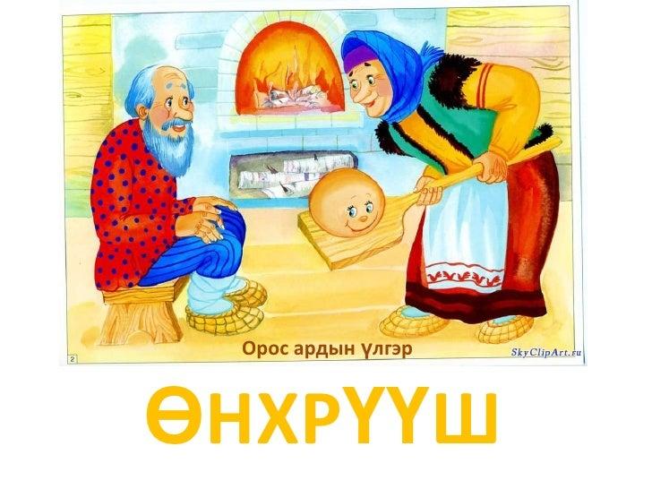 Орос ардын үлгэрӨНХРҮҮШ