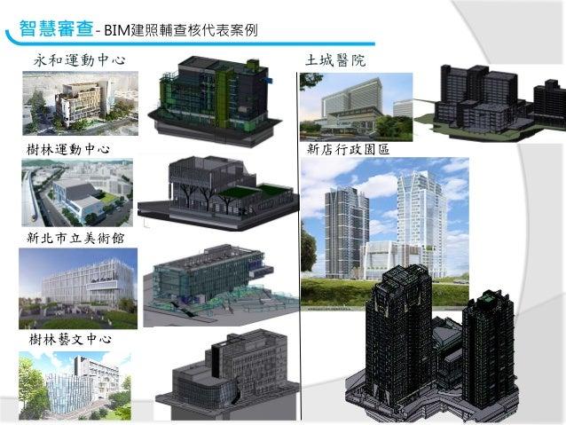 建築主要結構體勘驗模型