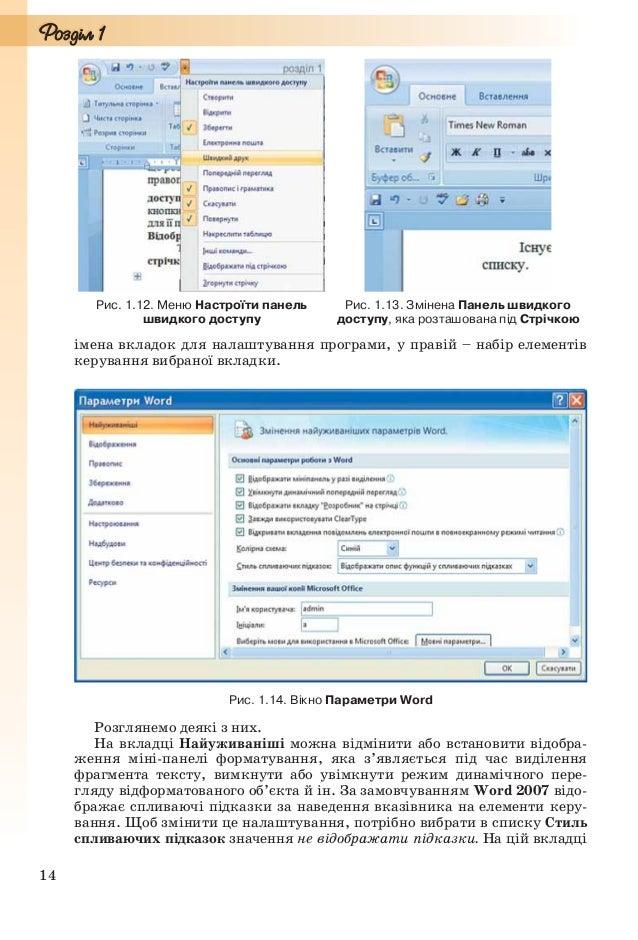15 можна також змінити ім'я користувача та його ініціали, ввівши потріб- ний текст в однойменні поля. Використавши кнопку ...