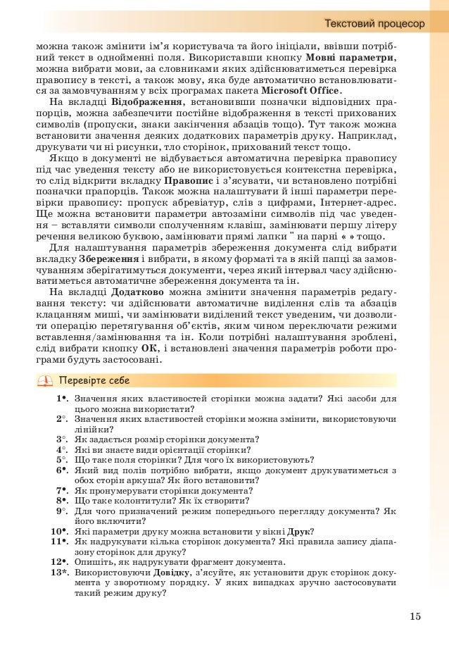 16 14*. Як вплине на вигляд друкованого документа вибір під час друку 4-х сто- рінок на аркуші? 15*. Як надрукувати текст ...
