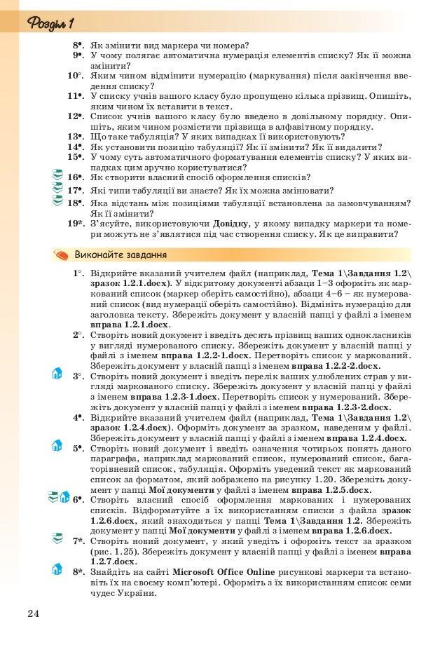 25 9*. З'ясуйте за допомогою Довідки, які символи можна використовувати під час створення списків як умовні симво- ли для ...