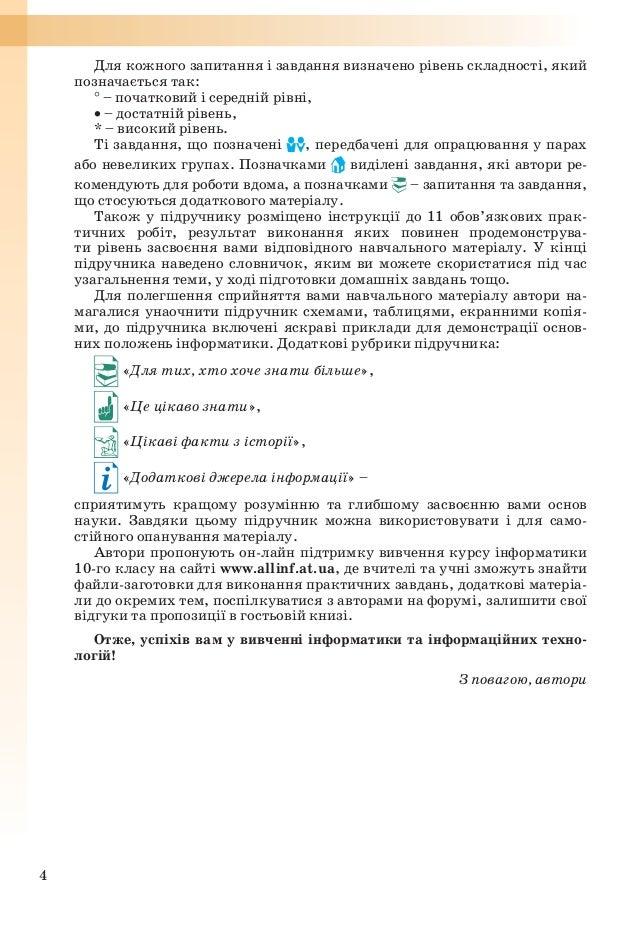 У цьому розділі ви дізнаєтеся про:  встановлення значень параметрів сторінок, створення колонтитулів і друк документа; ...