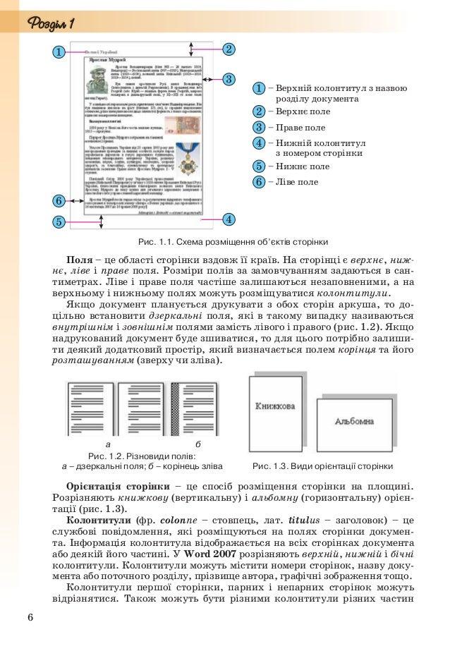 7 документа, наприклад, як у цьому підручнику: у різних розділах різні колонтитули. За замовчуванням програма Word 2007 вс...