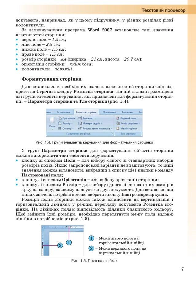 8 Значення вищенаведених та інших властивостей сторінки можна встановити в діалоговому вікні Параметри сторінки (рис. 1.6)...