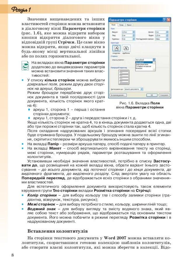 9 бражаються колонтитули в документі тільки в режимах Розмітка сторін- ки та Читання. Опрацювання основного тексту докумен...