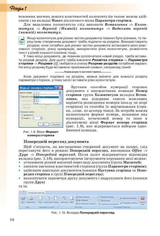 11 Переглядаючи документ у режимі Попередній перегляд, користувач може з'ясувати, чи вдало розміщено рисунки в тексті, чи ...