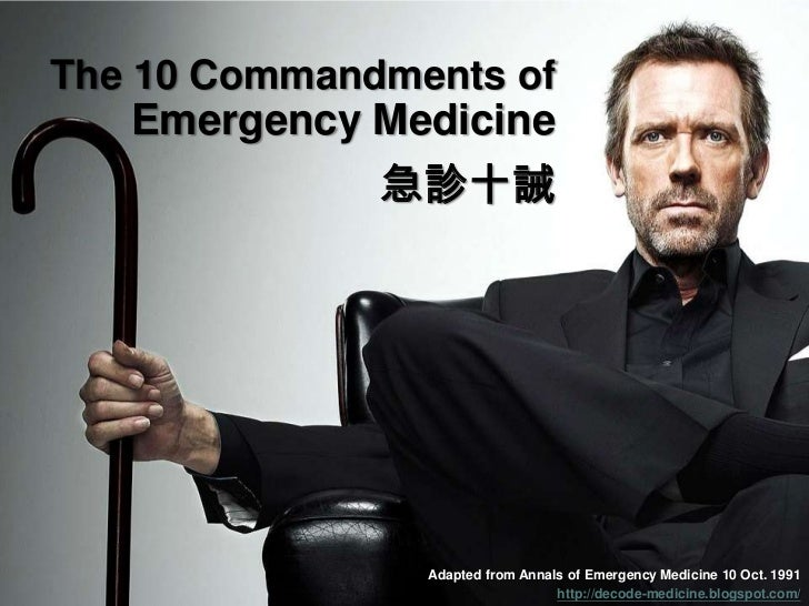 The 10 Commandments of Emergency Medicine<br />急診十誡<br />Adapted from Annals of Emergency Medicine 10 Oct. 1991<br />http:...