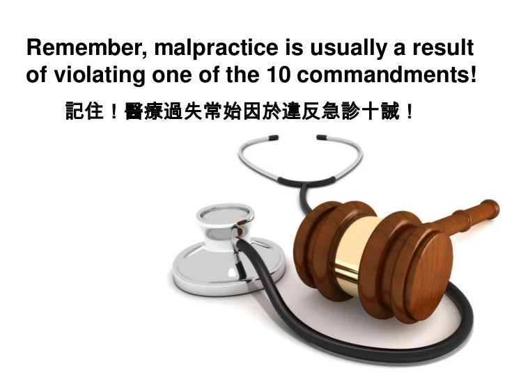 Remember, malpractice is usually a result of violating one of the 10 commandments!<br />記住!醫療過失常始因於違反急診十誡!<br />