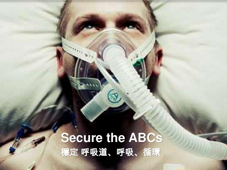 Secure the ABCs<br />穩定 呼吸道、呼吸、循環<br />