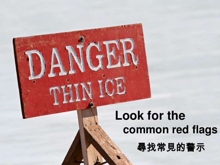 Look for the common red flags<br />尋找常見的警示<br />