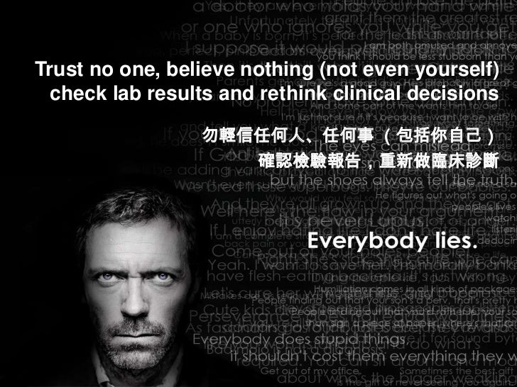 Trust no one, believe nothing (not even yourself) check lab results and rethink clinical decisions<br />勿輕信任何人、任何事 (包括你自己)...