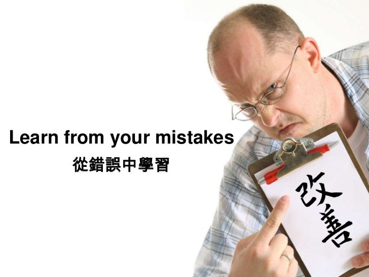 Learn from your mistakes<br />從錯誤中學習<br />