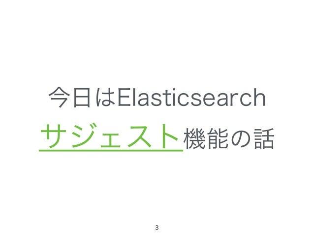 Elasticsearchのサジェスト機能を使った話 Slide 3