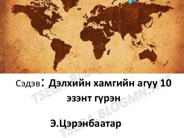 Сэдэв: Дэлхийн хамгийн агуу 10 эзэнт гүрэн Э.Цэрэнбаатар