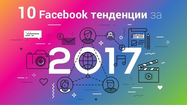 10 Facebook trends of 2017 Slide 2