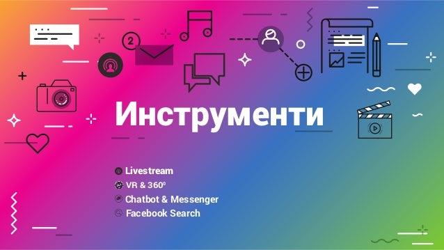10 Facebook trends of 2017 Slide 3