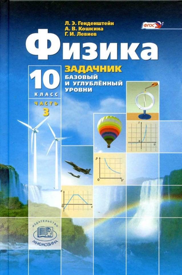 Физике 10 Класс Генденштейн Дик Задачник