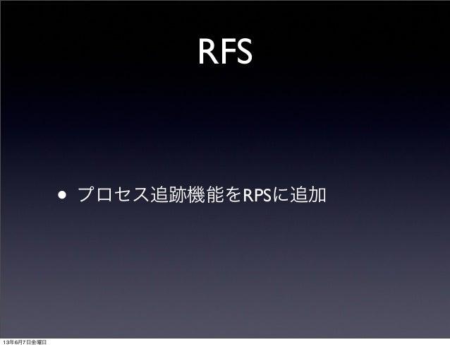 RFS• プロセス追跡機能をRPSに追加13年6月7日金曜日