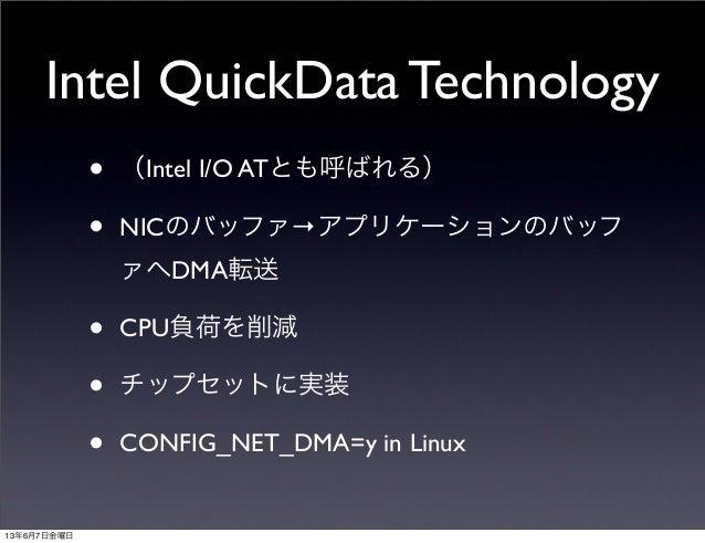 • (Intel I/O ATとも呼ばれる)• NICのバッファ→アプリケーションのバッファへDMA転送• CPU負荷を削減• チップセットに実装• CONFIG_NET_DMA=y in LinuxIntel QuickData Techno...