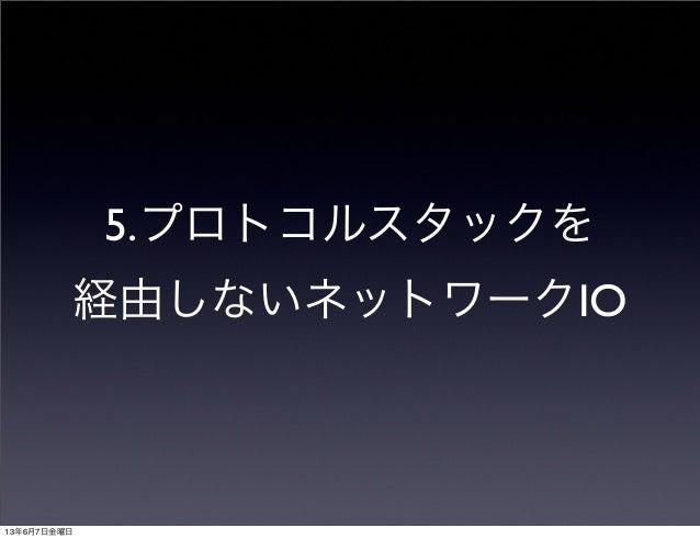 5.プロトコルスタックを経由しないネットワークIO13年6月7日金曜日
