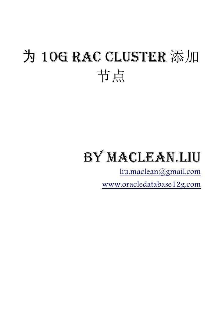 为 10g RAC Cluster 添加        节点      by Maclean.liu            liu.maclean@gmail.com        www.oracledatabase12g.com