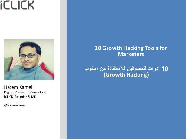 www.iclick-sa.com @hatemkameli 10 Growth Hacking Tools for Marketers 10‫أسلوب‬ ‫من‬ ‫لالستفادة‬ ‫للمسوقين‬ ‫أدوات‬ (Growth...