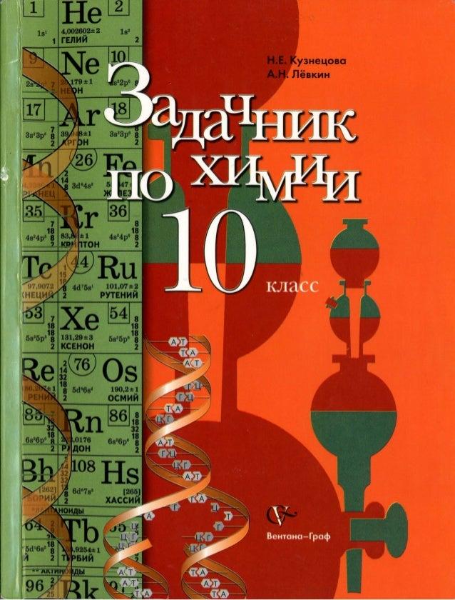 левкина гдз химия