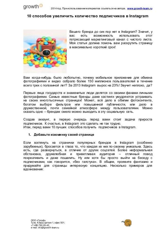 2014 год. При использовании материалов ссылаться на автора. www.growth-team.ru  10 способов увеличить количество подписчик...