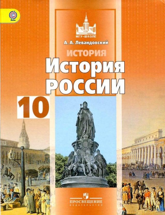 Н БОРИСОВ А ЛЕВАНДОВСКИЙ ИСТОРИЯ РОССИИ ДО XX ВЕКА 10 КЛАСС БАЗОВЫЙ УРОВЕНЬ СКАЧАТЬ БЕСПЛАТНО