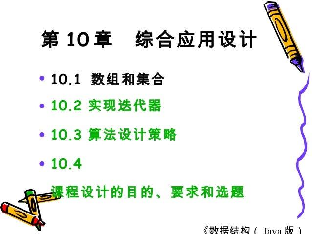 第 10 章 综合应用设计  10.1 数组和集合  10.2 实现迭代器  10.3 算法设计策略  10.4 课程设计的目的、要求和选题