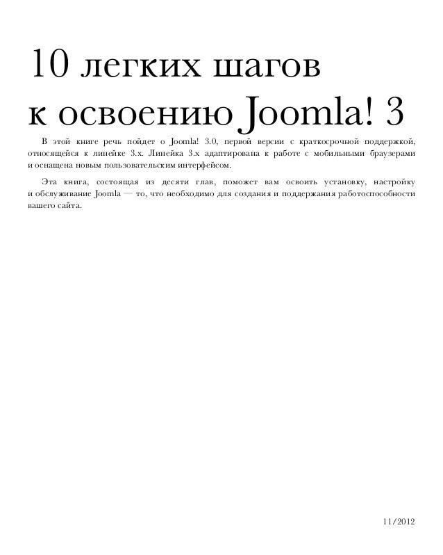 10 легких шагов к освоению joomla 3