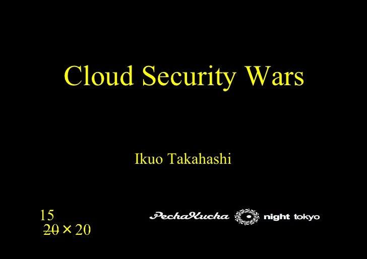 Cloud Security Wars   Ikuo Takahashi 15