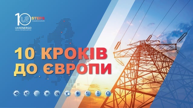 • ПЕРЕДАНО 113,5 млрд кВт·годин електроенергії • ОТРИМАНО 2,5 млрд грн чистого прибутку та 58,2% рентабельності EBITDA • С...