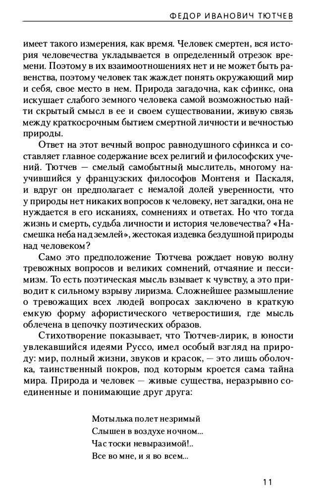 Ответы на вопросы по литературе 10 класс хрестоматия с.а.зинин в.и.сахаров по островскому